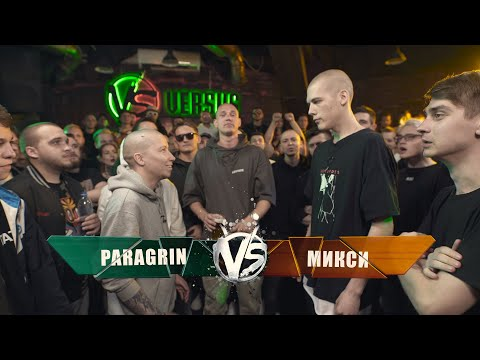 VERSUS: FRESH BLOOD 4 (Paragrin VS Микси) Этап 2