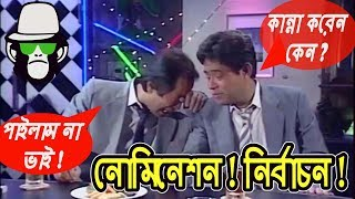 kaissa Funny Nomination | Bangla Dubbing 2018