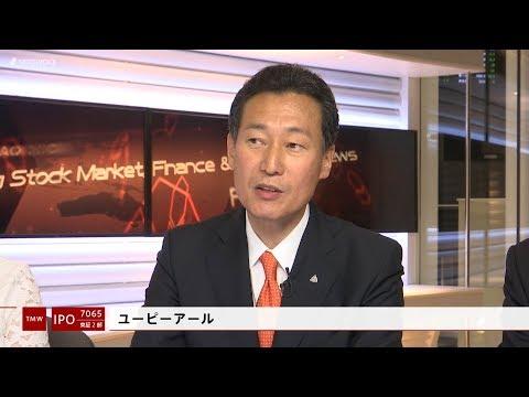 ユーピーアール[7065]東証2部 IPO