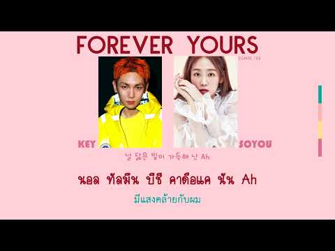 [THAISUB] KEY (키) - Forever Yours (Feat. Soyou (소유))