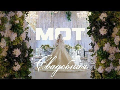 Мот — Свадебная
