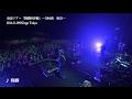 クリープハイプ -「もうすぐ着くから待っててね」初回盤DVD『熱闘世界観ー10回表 東京ー』トレーラー映像