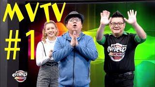 คลิปเต็ม ล้ำหน้าโชว์ MVTV ตอนที่ 1 วันที่ 8-12-61