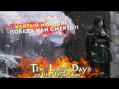 Клятый Мордор! Победа или Смерть?! Mount&Blade: The Last Days Overhaul l ДЕНЬ 2