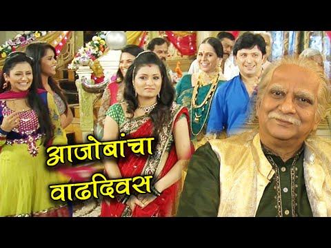 Pudhcha Paul - Ajoba's (pradeep Velankar) Birthday Celebration - Star Pravah Marathi Serial video