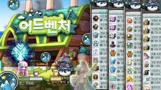 MapleStory Adventure Coin Shop Full Showcase!