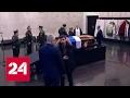 В Москве прощаются с постпредом РФ при ООН Виталием Чуркиным
