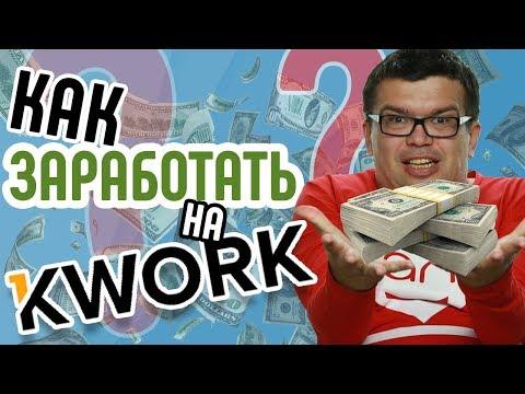 Как заработать на кворк.ру 40000 в мес.работая дома на бирже фриланса 2 часа в день. Отзывы на kwork