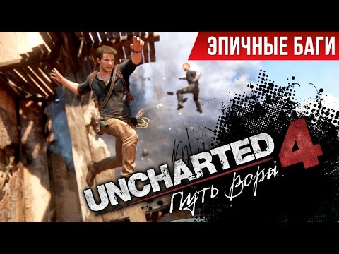 Эпичные баги: Uncharted 4 / Epic Bugs!