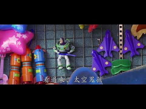 《玩具總動員4》30秒搶先看! 6.19(三),與你見面