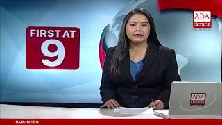 Ada Derana First At 9.00 - English News - 02.09.2018
