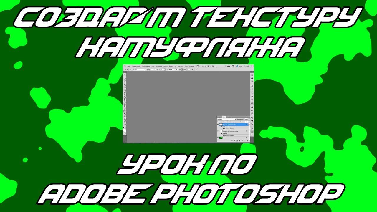 как создать текстуру: