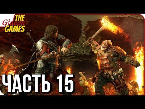 СРЕДИЗЕМЬЕ 2: Тени войны \ Shadow of War ➤ Прохождение #11 ➤ ОГРОМНАЯ СИЛА КАРНАН