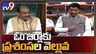Nama Nageswara Rao congratulates Lok Sabha Speaker Om Birla