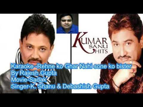 Rehne ko ghar nahi sone ko bister karaoke movie  Sadak by Rajesh Gupta
