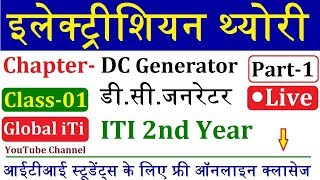 Electrician Theory ITI 2nd Year Live Class 1 | इलेक्ट्रीशियन थ्योरी | DC Generator Part-1