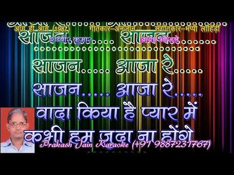 Sajan Aaja Re Wada Kiya Hai Pyar Mein (3 Stanzas) Karaoke With Hindi Lyrics (By Prakash Jain)