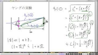 高校物理解説講義:「光の干渉」講義5