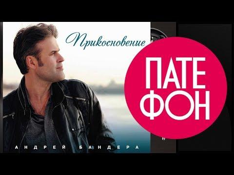 Андрей Бандера - Прикосновение CD1 (Весь альбом) 2011 / FULL HD