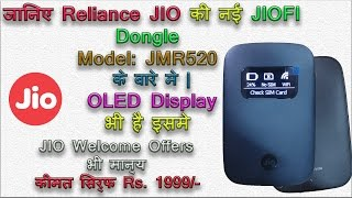 Full Review of  Reliance JIO JIOFI JMR520 with Small OLED Display
