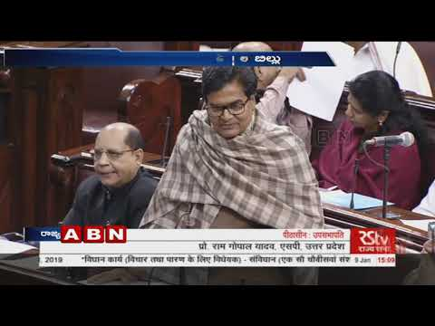 Does Outsourcing Comes Under Reservation : Ram Gopal Yadav | Quota Bill Debate in Rajya Sabha