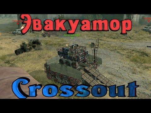 Crossout - ЭВАКУАТОРЫ 2 игрока в одной машине