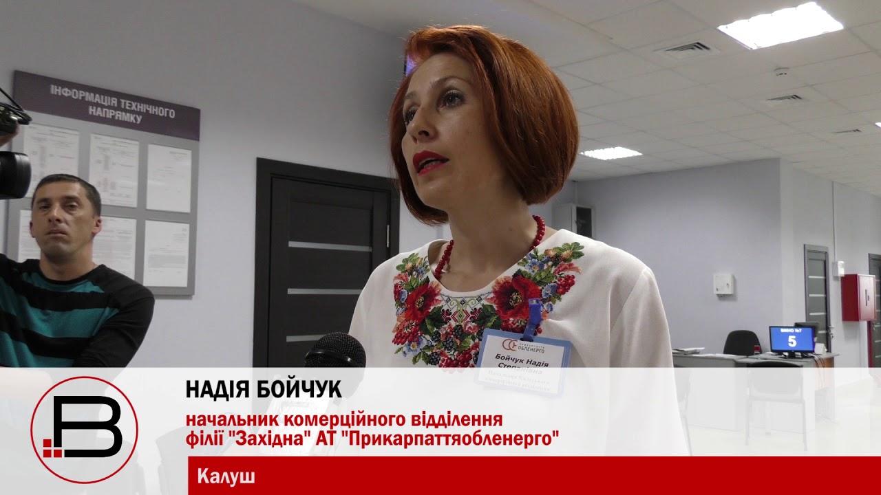 """У центрі Калуша відкрили Центр обслуговування клієнтів """"Прикарпаттяобленерго"""""""