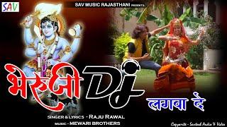 Bheru Ji DJ Lagwa De | Raju Raval | Latest Rajasthani DJ Songs