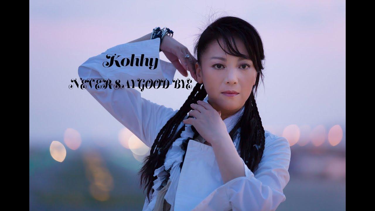 Kahoru Kohiruimaki 小比類巻かほる never say good-bye -