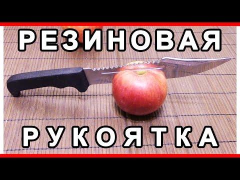 РЕЗИНОВАЯ РУКОЯТКА КАК СДЕЛАТЬ / RUBBER HANDLE HOW TO MAKE