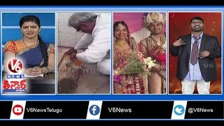 Collector Amrapali Marriage Video | Bank Scam | MP Cleans Toilet With Bare Hands | Teenmaar News