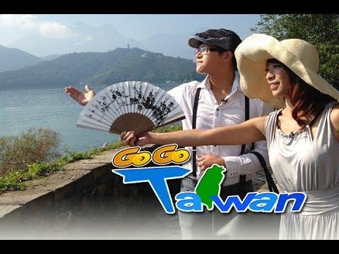 台綜-GoGoTaiwan-EP 78 南投魚池 超難得!小奢華旅行