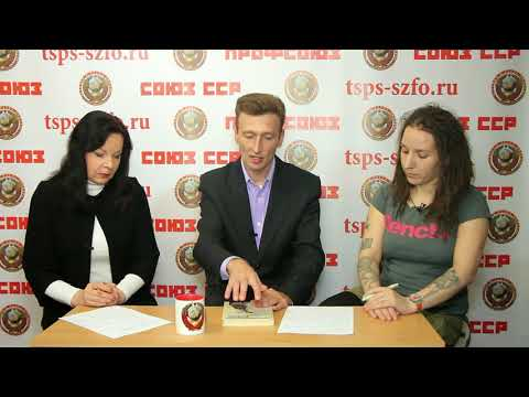 Прямая линия с председателем профсоюза Сергеем Александровичем Дёмкиным