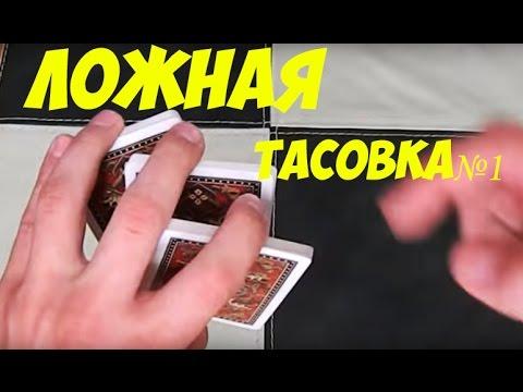 Ложная тасовка №1 ФИНТЫ С КАРТАМИ, КАК ТАСОВАТЬ КОЛОДУ