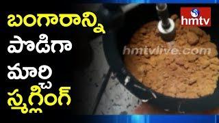 కొత్త దారుల్లో గోల్డ్ స్మగ్లింగ్.! 1 Kg Gold Caught by Customs Officers at Shamshabad Airport | hmtv