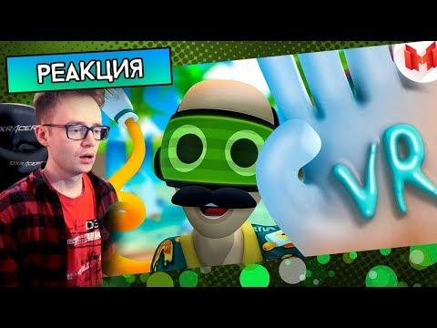 Видеоблогер на отдыхе (VR) - Реакция на Marmok