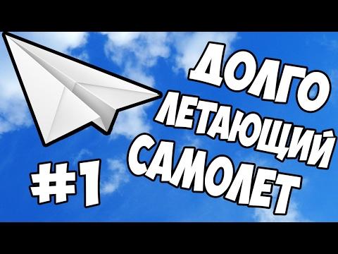 ДОЛГО ЛЕТАЮЩИЙ САМОЛЕТ #1