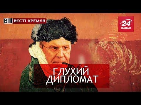 Вєсті Кремля. Синдром Ван Гога у Лаврова