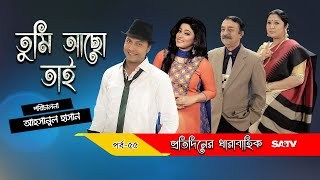 Bangla Natok Tumi Acho Tai Episode 55 | (তুমি আছো তাই - পর্ব-৫৫) | SATV