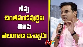 KTR Slams Congress Party | Says Congress Didn't Give Telangana | NTV