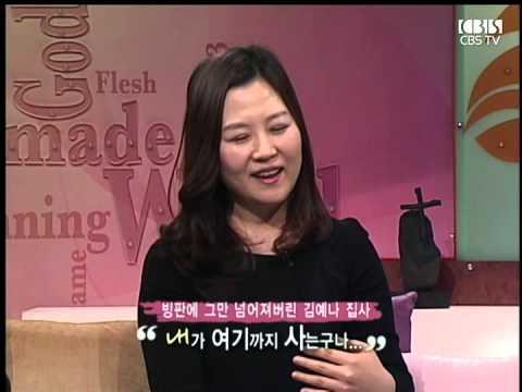 [새롭게하소서] 정요한 김예나 집사 부부