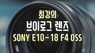 SONY E10-18mm F4 OSS 최강의 브이로그 초광각 줌렌즈! [렌즈 추천 시리즈]