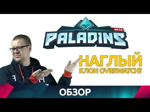Paladins - Наглый клон Overwatch? - Обзор