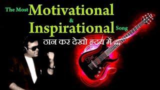 Best Motivational & Inspirational Song   Thaan Kar Dekho Hriday Mein   Dr. Amit Maheshwari