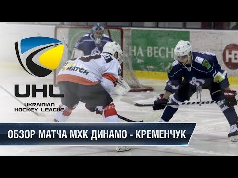 УХЛ 2 тур МХК Динамо - Кременчук 1:6 (0:1, 1:3, 0:2)