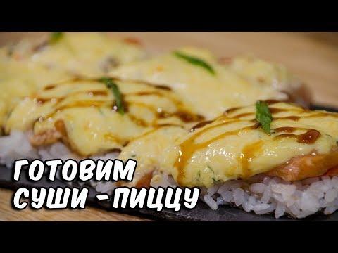 Суши Пицца | Суши рецепт | Sushi pizza