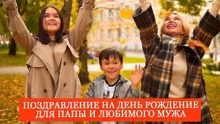 ПОЮТ ДЕТИ | УНИКАЛЬНЫЙ И ОРИГИНАЛЬНЫЙ ПОДАРОК ДЛЯ ПАПЫ НА ДЕНЬ РОЖДЕНИЯ | ПОЗДРАВЛЕНИЕ НА ЮБИЛЕЙ |