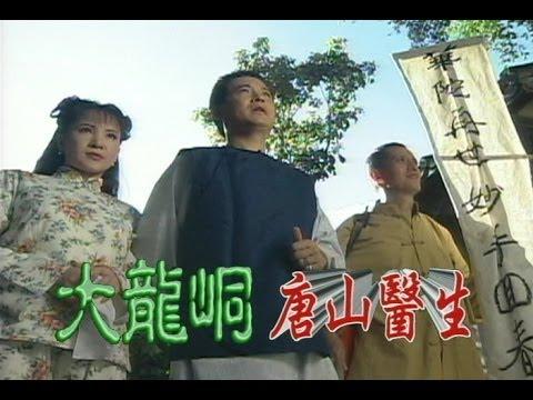 台劇-台灣奇案-大龍峒唐山醫生