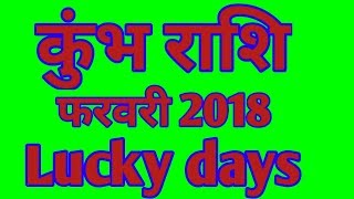 Download video Kumbh rashi February 2018 lucky days/Aquarius February 2018 lucky days