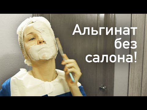 Альгинатная МАСКА в домашних условиях - Обожаю!!!